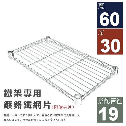 探索生活-鐵架專用-60x30cm輕型電鍍網片(六分管19mm專用) 收納架 層架 置物架 鍍鉻 鐵架 鐵力士架 衣櫥 鞋櫃