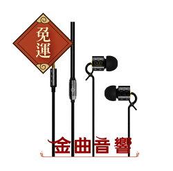 【金曲音響】Chord & Major Major 01'16 Electronic 電子音樂調性 耳道式耳機