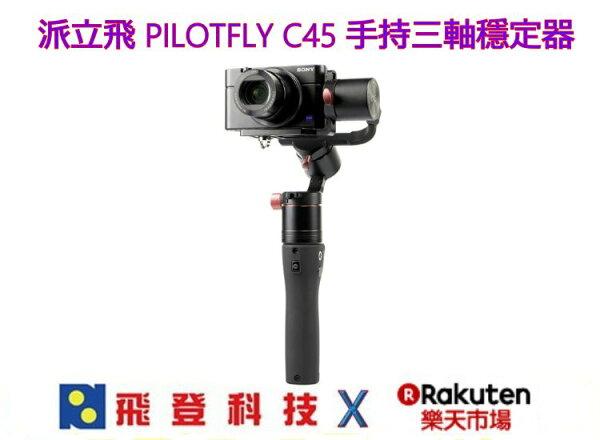 【類單眼相機適用】PILOTFLYC45手持三軸穩定器(不含相機)含稅公司貨開發票