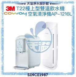【3M&Coway】 T22觸控式桌上型雙溫飲水機﹝亮眼白﹞﹝贈安裝﹞+ 綠淨力立式空氣清淨機 AP-1216L【14~18坪】