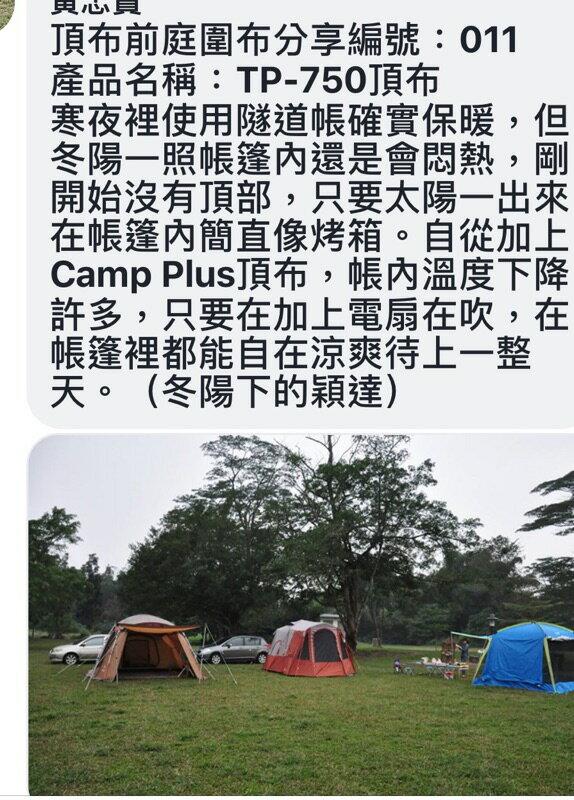 悠遊戶外-Camp Plus 氣候達人300 銀膠呼吸頂布  BREATHE 圓頂帳 cm-27281 cm-1560 6