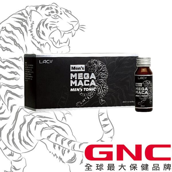 【GNC健安喜】LAC活力瑪卡飲10瓶盒(瑪卡L-精胺酸刺五加)