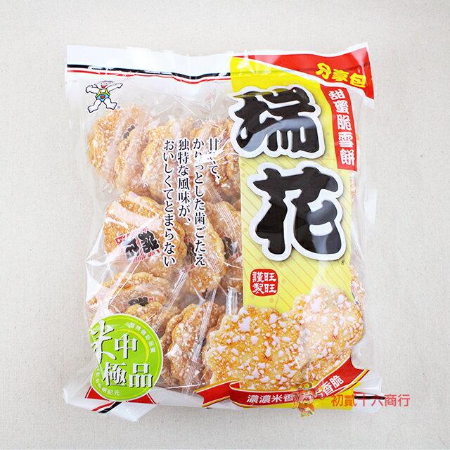 【0216零食會社】旺旺 瑞花分享包(米果)250g
