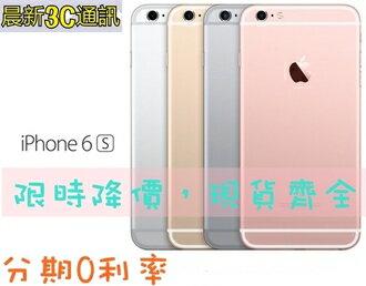 [晨新3C]Apple iPhone 6s (4.7吋)  32G 64G 128G