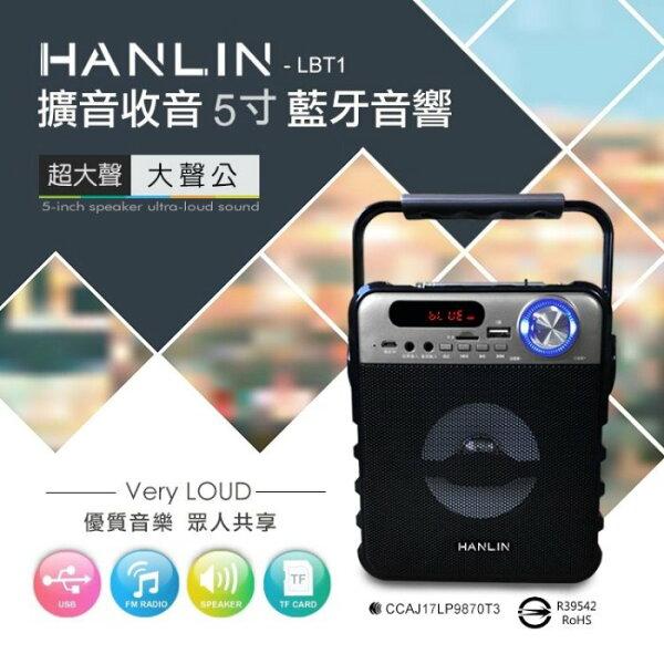HANLIN擴音收音5吋藍芽音響|FM|手提式|重低音|外接記憶卡|隨身碟播放|USB|收音機|藍芽音箱|大聲公|電腦|手機|耳機|講師授課|旅行必備|免運|當天出貨母親節
