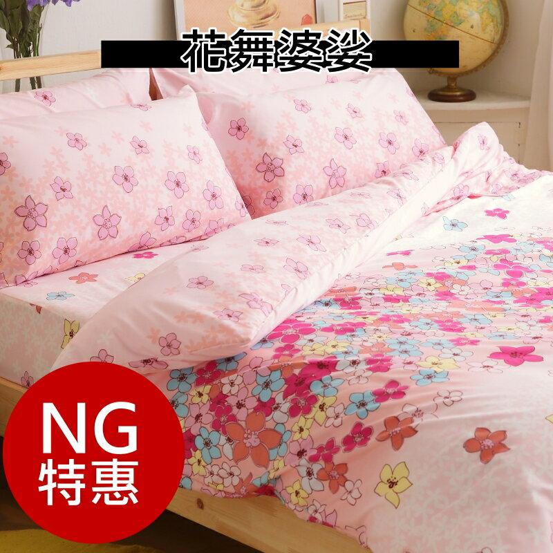 (NG出清+免運)雙人床包被套四件組【台灣製造超細磨毛】 CP值最高 雙人床包+被套+枕頭套*2 小資族必備~華隆寢具