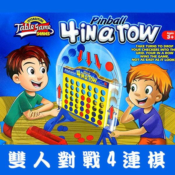 【888便利購】雙人對戰彈射四連棋(桌上遊戲)(03818)