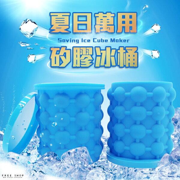 FreeShop涼夏必備矽膠雙用急凍冰桶食品級矽膠冰桶冰塊製冰盒製冰桶冰塊盒冰塊桶【QABA40001】