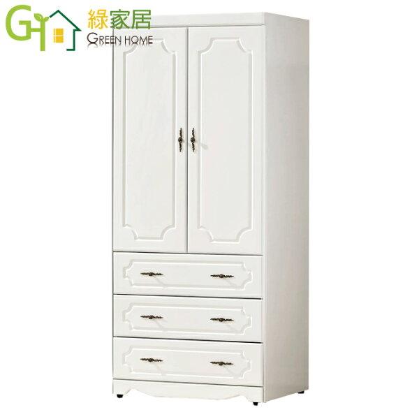 【綠家居】喬爾法式白2.7尺開門衣櫃收納櫃(吊衣桿+三抽屜+開放層格)