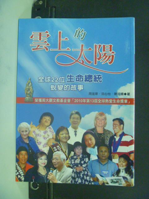 【書寶二手書T7/傳記_HIP】雲上的太陽: 全球22位生命總統蛻變的故事_週進華, 孫心怡