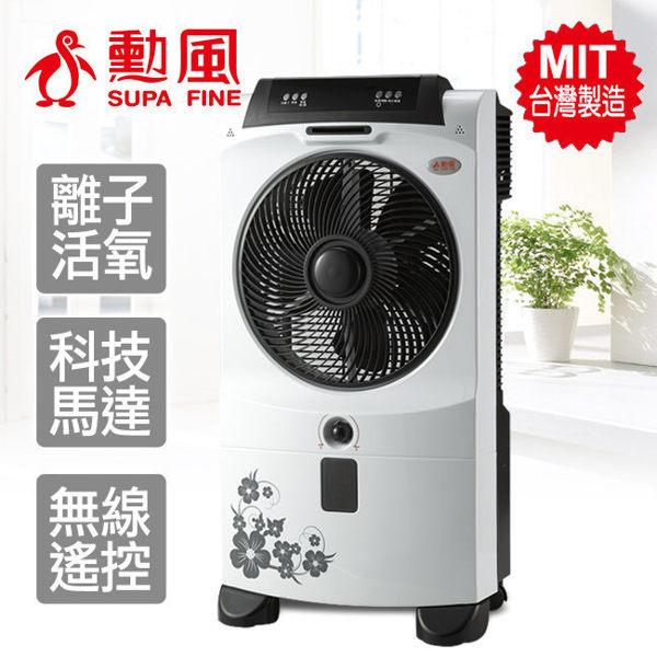 免運費 勳風 頂級微電腦活氧降溫霧化冰涼扇旗艦版/霧化扇/水冷扇/噴霧扇 HF-5092HC