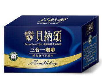 貝納頌 經典曼特寧 三合一 咖啡 沖泡包 一盒25包 咖啡包 曼特寧 拿鐵