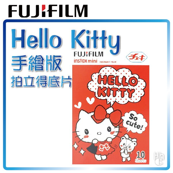 【和信嘉】拍立得 Hello Kitty 手繪版 紅盒 底片 三麗鷗 凱蒂貓 富士 FUJIFILM instax Mini8 / Mini25 / Mini50S / Mini70 / Mini90 / SP1