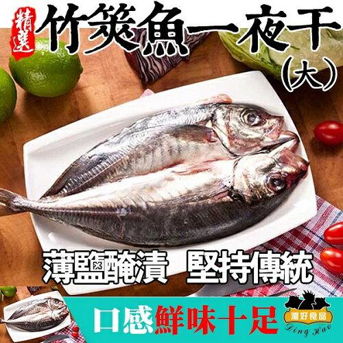 【濎好】竹筴魚一夜干(大)(250g)