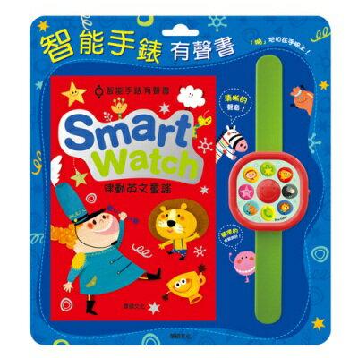 華碩文化 Smart Watch律動英文童謠