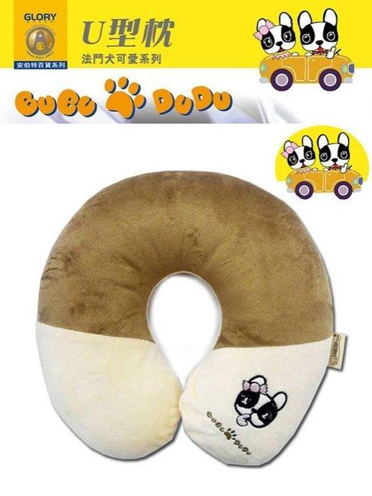 權世界@汽車用品 安伯特 ANBORTEH 法鬥犬圖案 可愛車用U型頸枕 護頸枕 午安枕 ABT-A007