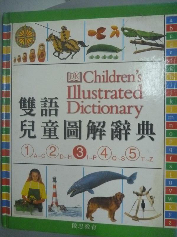 【書寶二手書T1/字典_ZBL】雙語兒童圖解辭典I~P_John Mcllwain