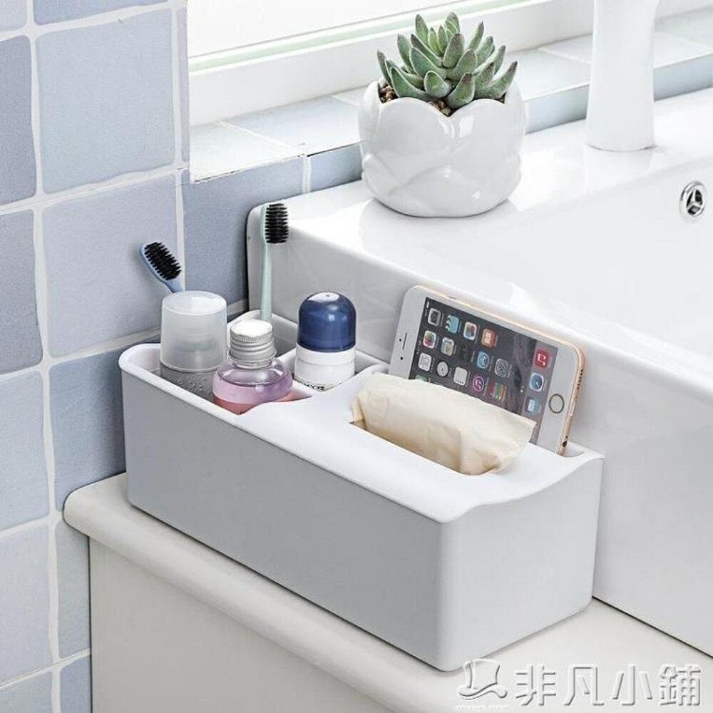 紙巾盒 簡約塑料紙巾盒 多功能客廳茶幾抽紙盒收納盒整理盒 遙控器收納盒 非凡小鋪