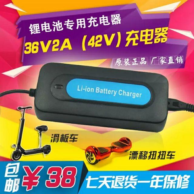 新店五折 36V 平衡車用  鋰電池  充電器 大小航空頭 智創滙
