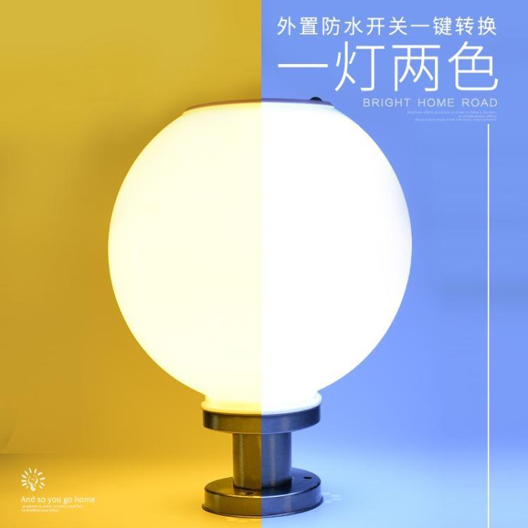 太陽能燈戶外家用庭院燈柱頭圍牆門柱燈圓球燈