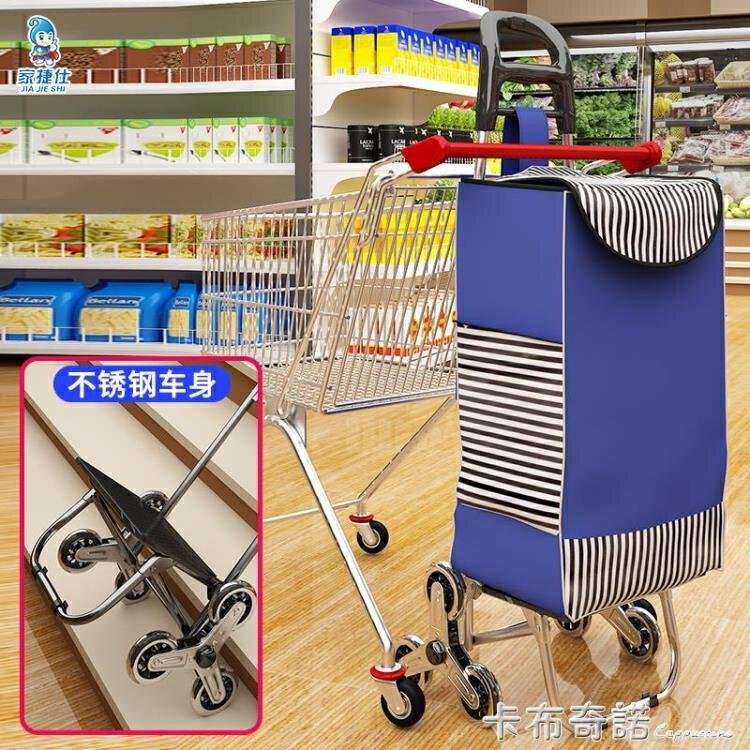 老人買菜車小拉車便攜摺疊家用超市購物拉桿拖車爬樓梯輕便手推車