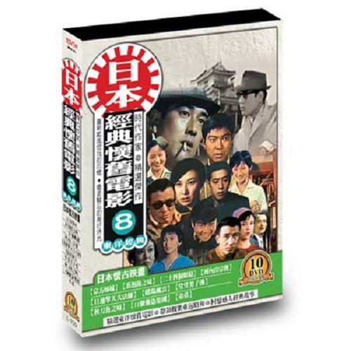 日本懷舊電影(第八套10片裝)DVD