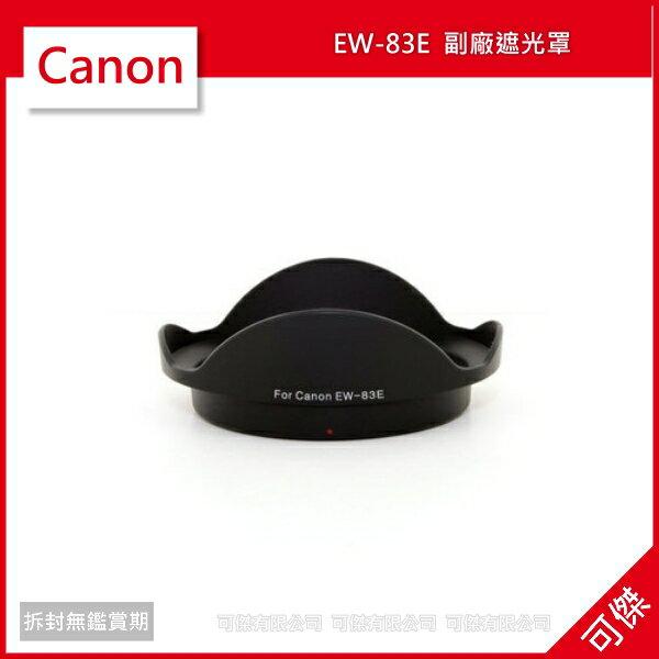 可傑  副廠遮光罩 EW-83E 可反扣 卡口式 (Canon EF-S 10-22mm/ 17-40mm/ 16-35mm 專用)