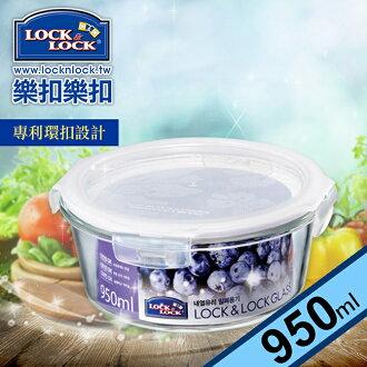 【樂扣樂扣】第二代耐熱玻璃保鮮盒圓形950ML(A01-LLG861)