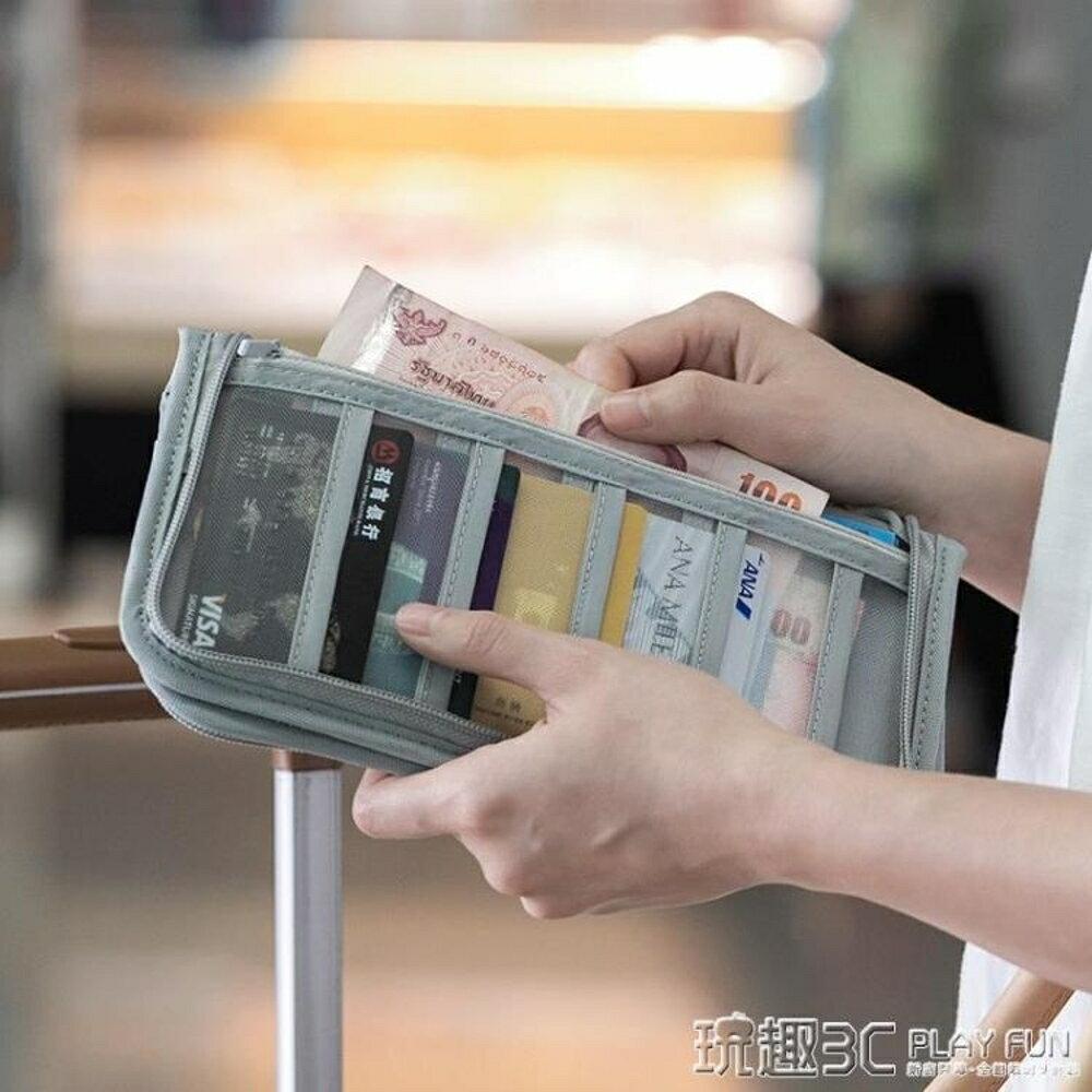 證件收納包 護照包長款旅行便攜機票護照收納包證件卡包零錢夾