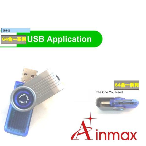 Ainmax 艾樂氏64合一多功能讀卡機 藍色