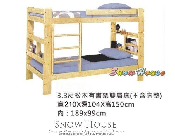 ╭☆雪之屋居家生活館☆╯P438-163.3尺松木有書架雙層床DIY自組(不含床墊)