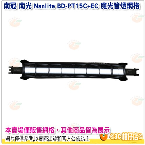 南冠 南光 Nanlite BD-PT15C+EC 魔光管燈網格 公司貨 PavoTube 15C 適用