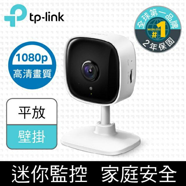 【宏華資訊廣場】TP-Link - tapo C100 wifi無線智慧1080P高清網路攝影機/監視器/IP CAM