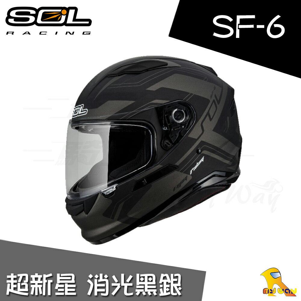 ~任我行騎士部品~SOL SF-6 超新星 消光黑銀 全罩式 安全帽 雙鏡片 高安規 SF6