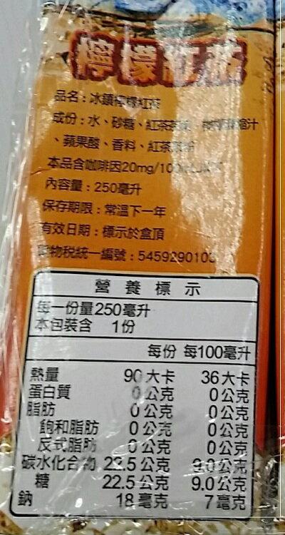 泰山 冰鎮紅茶(250ml*6包/組) [大買家]