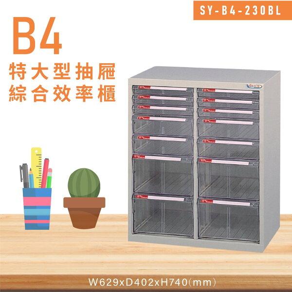 MIT台灣製造【大富】SY-B4-230BL特大型抽屜綜合效率櫃收納櫃文件櫃公文櫃資料櫃置物櫃收納置物櫃