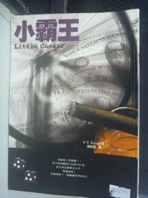 【書寶二手書T3/一般小說_IOH】小霸王_魏樂潛, W.R.BURNETT