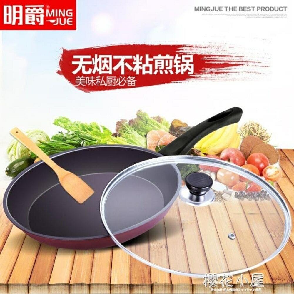 明爵平底鍋不黏鍋麥飯石無油煙鍋迷你小煎鍋通用電磁爐燃氣灶適用QM