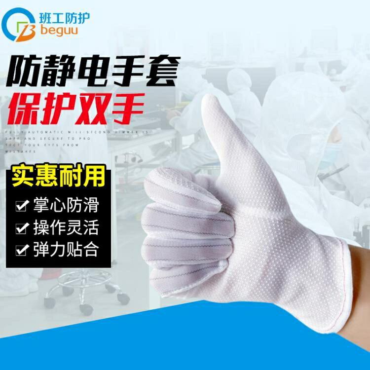 防静电手套 班工防靜電手套薄款無塵電子工業生產用條紋點膠防滑勞保防護手套 概念3C