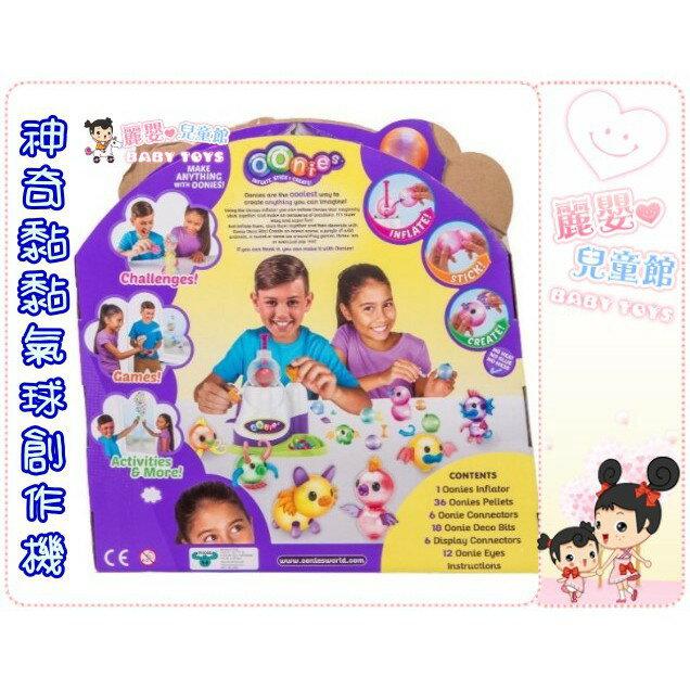麗嬰兒童玩具館~創意DIY玩具-Oonies-神奇黏黏氣球創作機.激發孩子的想像力.培養動手能力~ 1