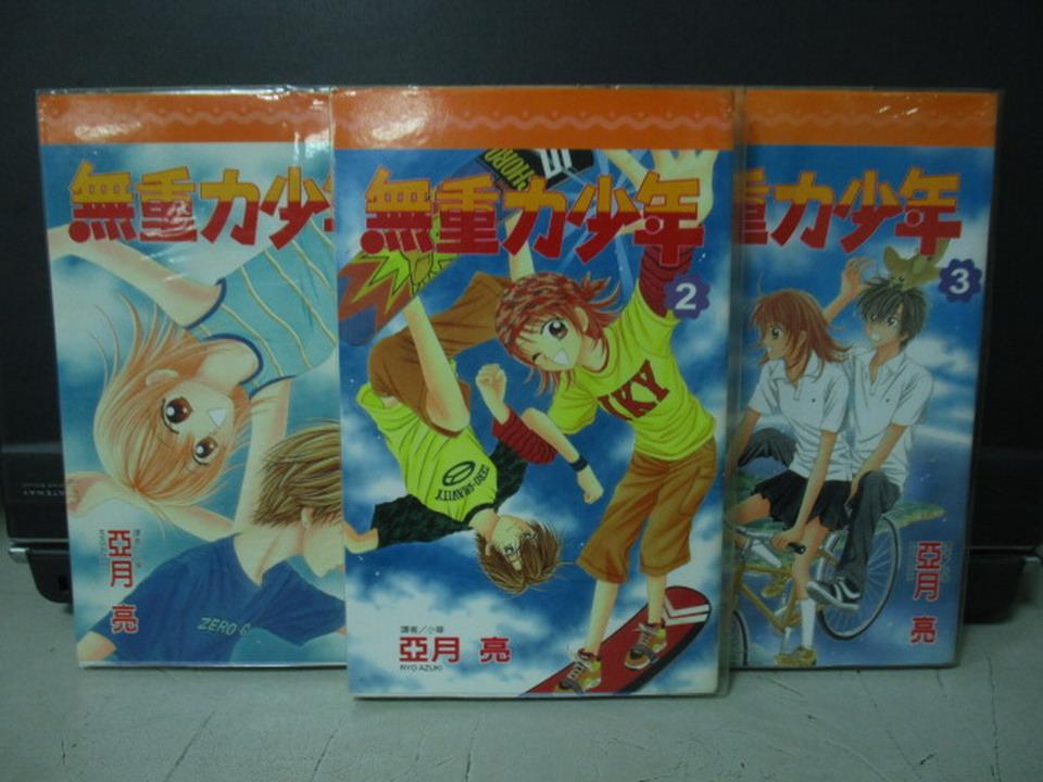 【書寶二手書T9/漫畫書_JRS】無重力少年_1~3集合售_亞月亮