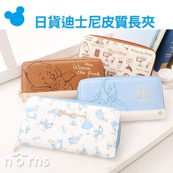 NORNS【日貨迪士尼皮質長夾】皮夾零錢包愛麗絲小熊維尼禮物拉鍊式卡套錢包