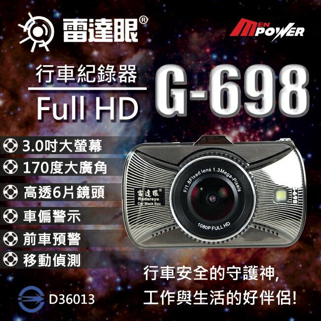 【禾笙科技】免運 送8G記憶卡 雷達眼 G-698 1920FHD 170度廣角 行車紀錄器 車偏警示 G698