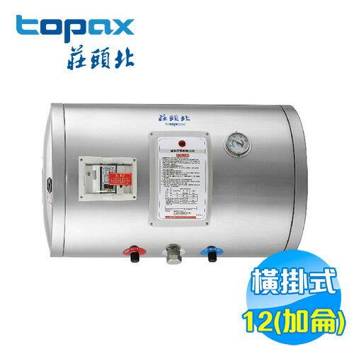<br/><br/>  莊頭北 12加侖儲熱式電熱水器 TE-1120W 【送標準安裝】<br/><br/>