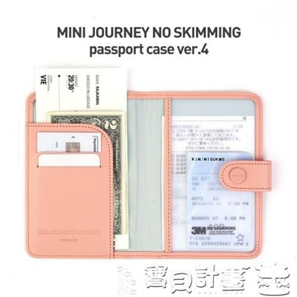 護照包 糖果色PU旅行短款護照夾防泄漏護照套男女證件包 寶貝計畫
