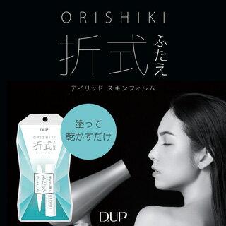【D-up】Orishiki薄膜隱形式雙眼皮膠水