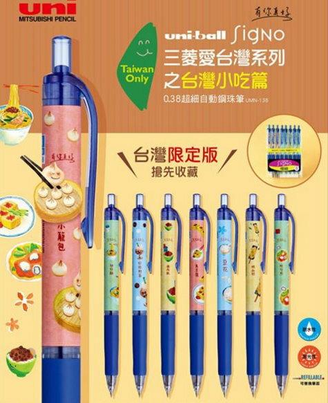 UNI UMN138 0.38超細自動鋼珠筆 台灣小吃篇