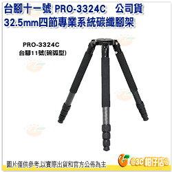 附腳架袋 RECSUR 銳攝 PRO-3324C 公司貨 台腳11號 四節碳纖 碗弧型 展開148.5cm