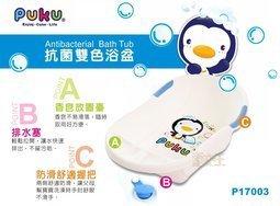 【尋寶趣】PUKU 藍色企鵝 抗菌雙色浴盆 寶寶洗澡盆 幼兒泡澡桶 兒童浴缸 嬰兒浴盆 嬰兒洗澡 P17003
