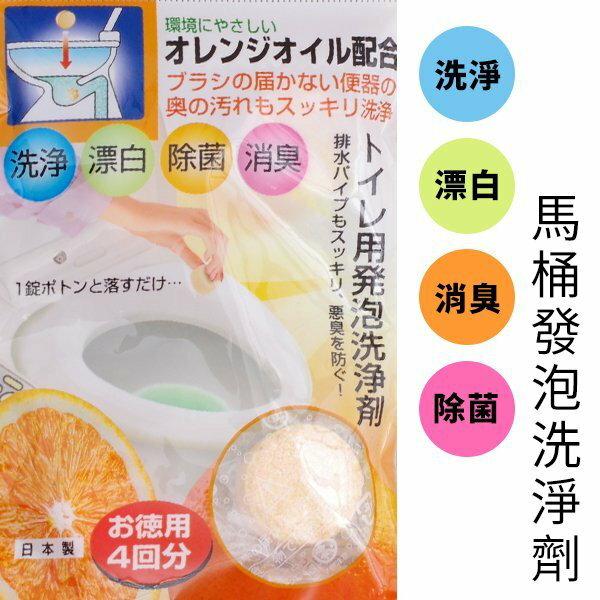 Loxin【SV5043】橘子馬桶清潔劑 清潔 除臭 除菌 漂白 馬桶 清潔劑 發泡劑